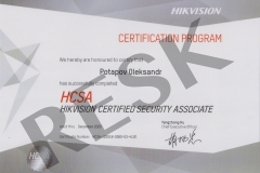 Cертифікат фахівця в сфері безпеки HCSA (Hikvision Certified Security Associate)